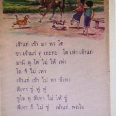 Thai studies from children's books
